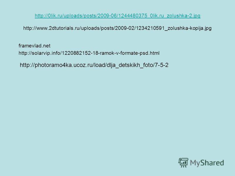 http://0lik.ru/uploads/posts/2009-06/1244480375_0lik.ru_zolushka-2. jpg http://0lik.ru/uploads/posts/2009-06/1244480375_0lik.ru_zolushka-2. jpg http://www.2dtutorials.ru/uploads/posts/2009-02/1234210591_zolushka-kopija.jpg framevlad.net http://solarv