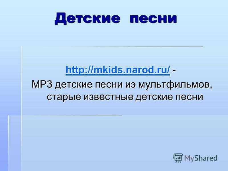 Детские песни http://mkids.narod.ru/http://mkids.narod.ru/ - http://mkids.narod.ru/ MP3 детские песни из мультфильмов, старые известные детские песни MP3 детские песни из мультфильмов, старые известные детские песни