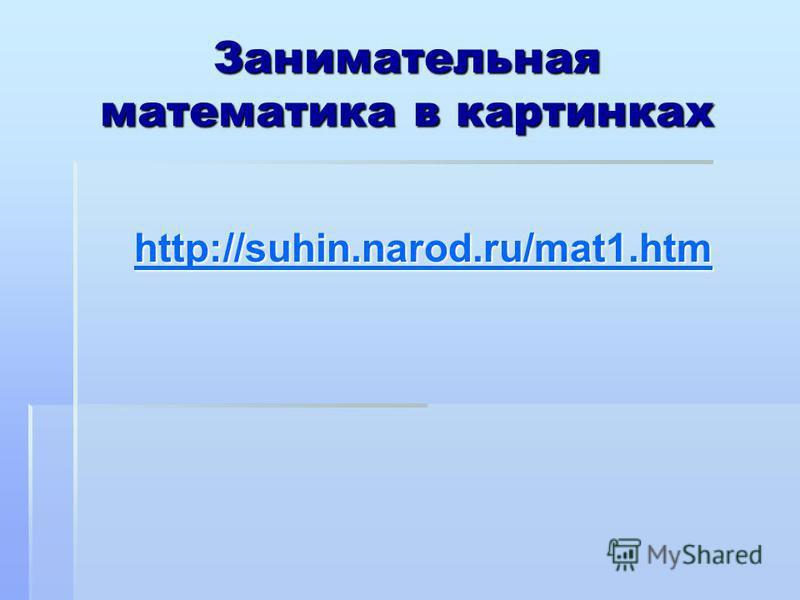 Занимательная математика в картинках http://suhin.narod.ru/mat1.htm
