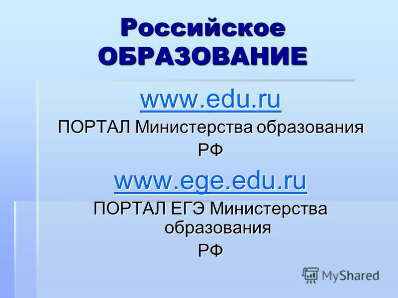 Российское ОБРАЗОВАНИЕ www.edu.ru ПОРТАЛ Министерства образования РФ www.ege.edu.ru ПОРТАЛ ЕГЭ Министерства образования РФ