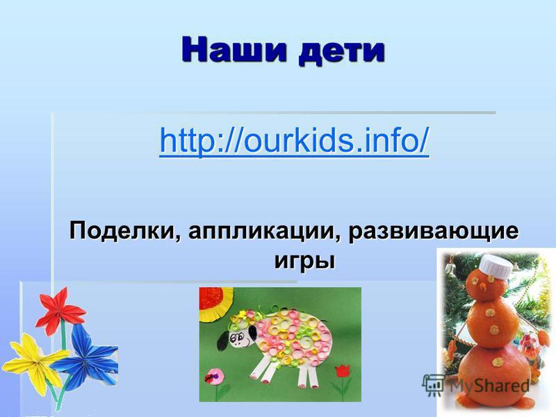 Наши дети http://ourkids.info/ Поделки, аппликации, развивающие игры