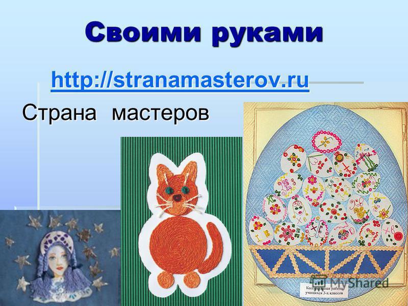 Своими руками http://stranamasterov.ru Страна мастеров Страна мастеров