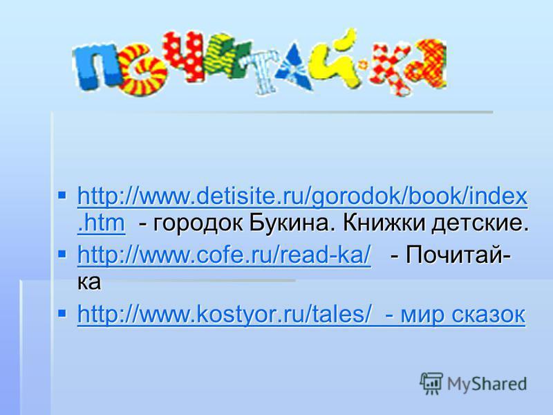 http://www.detisite.ru/gorodok/book/index.htm - городок Букина. Книжки детские. http://www.detisite.ru/gorodok/book/index.htm - городок Букина. Книжки детские. http://www.detisite.ru/gorodok/book/index.htm http://www.detisite.ru/gorodok/book/index.ht