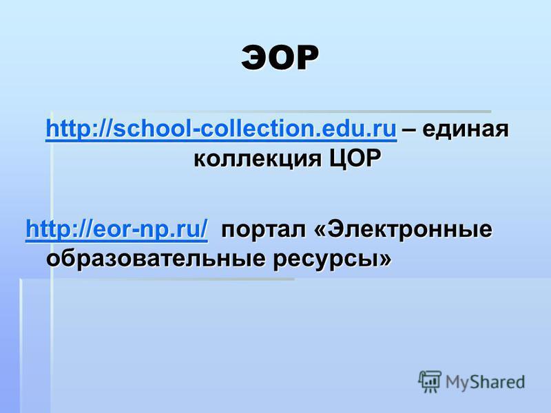 ЭОР http://school-collection.edu.ruhttp://school-collection.edu.ru – единая коллекция ЦОР http://school-collection.edu.ru http://eor-np.ru/http://eor-np.ru/ портал «Электронные образовательные ресурсы» http://eor-np.ru/