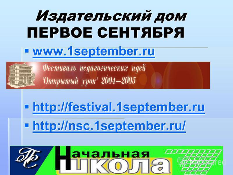 Издательский дом ПЕРВОЕ СЕНТЯБРЯ Издательский дом ПЕРВОЕ СЕНТЯБРЯ www.1september.ru www.1september.ru www.1september.ru http://festival.1september.ru http://festival.1september.ru http://festival.1september.ru http://nsc.1september.ru/ http://nsc.1se