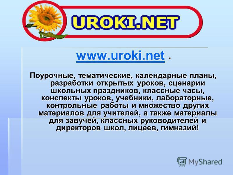 www.uroki.net www.uroki.net - www.uroki.net Поурочные, тематические, календарные планы, разработки открытых уроков, сценарии школьных праздников, классные часы, конспекты уроков, учебники, лабораторные, контрольные работы и множество других материало