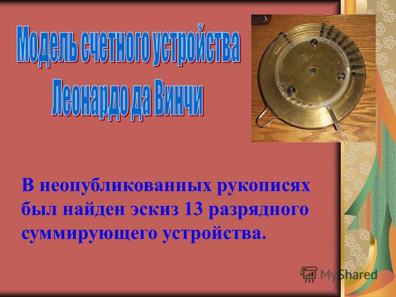 В неопубликованных рукописях был найден эскиз 13 разрядного суммирующего устройства.