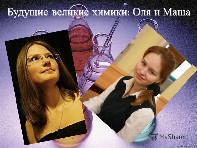 Будущие великие химики: Оля и Маша