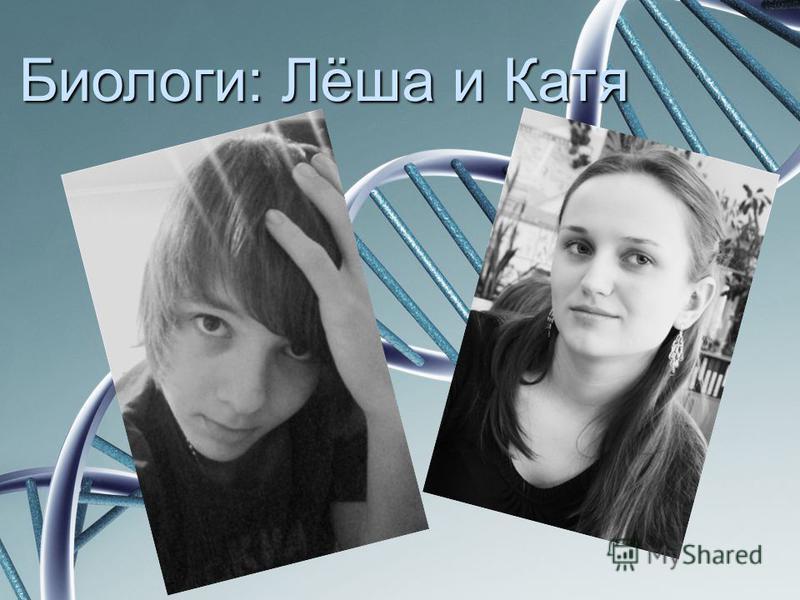 Биологи: Лёша и Катя