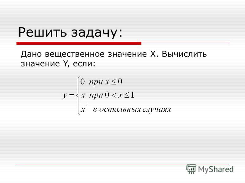 Решить задачу: Дано вещественное значение X. Вычислить значение Y, если: