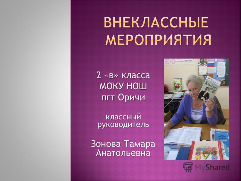 2 «в» класса МОКУ НОШ пгт Оричи классный руководитель Зонова Тамара Анатольевна