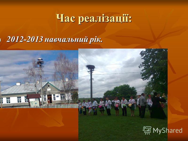 Час реалізації: 2012-2013 навчальний рік. 2012-2013 навчальний рік.