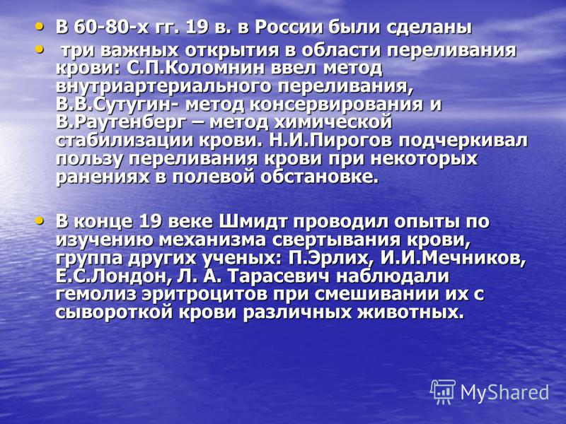 В 60-80-х гг. 19 в. в России были сделаны В 60-80-х гг. 19 в. в России были сделаны три важных открытия в области переливания крови: С.П.Коломнин ввел метод внутриартериального переливания, В.В.Сутугин- метод консервирования и В.Раутенберг – метод хи
