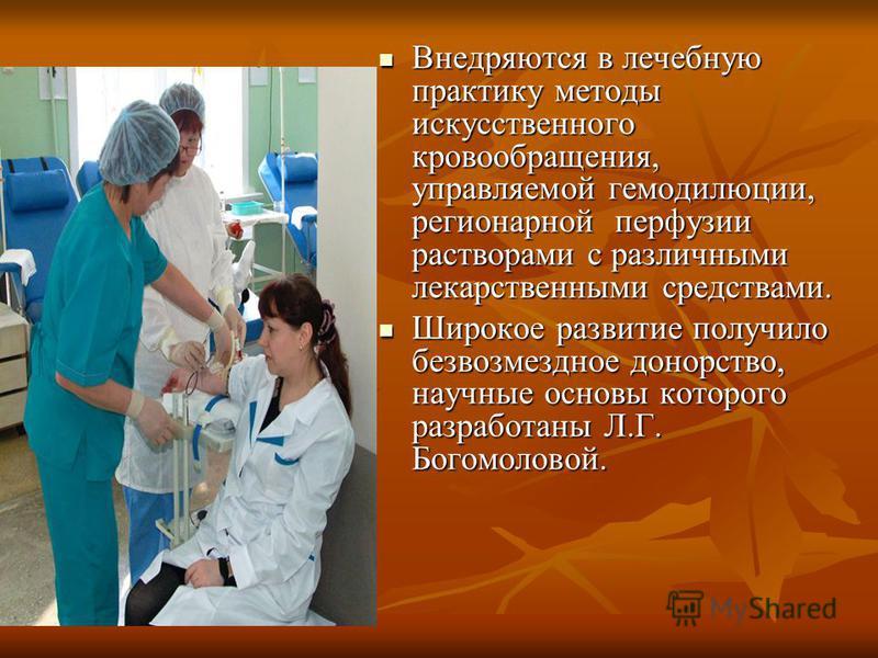 Внедряются в лечебную практику методы искусственного кровообращения, управляемой гемодилюции, регионарной перфузии растворами с различными лекарственными средствами. Внедряются в лечебную практику методы искусственного кровообращения, управляемой гем
