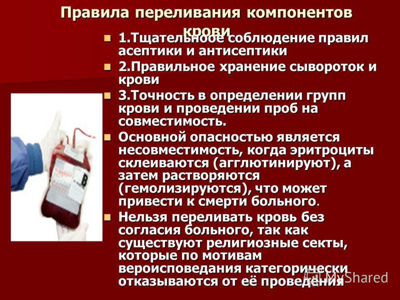 Правила переливания компонентов крови 1. Тщательноое соблюдение правил асептики и антисептики 1. Тщательноое соблюдение правил асептики и антисептики 2. Правильное хранение сывороток и крови 2. Правильное хранение сывороток и крови 3. Точность в опре