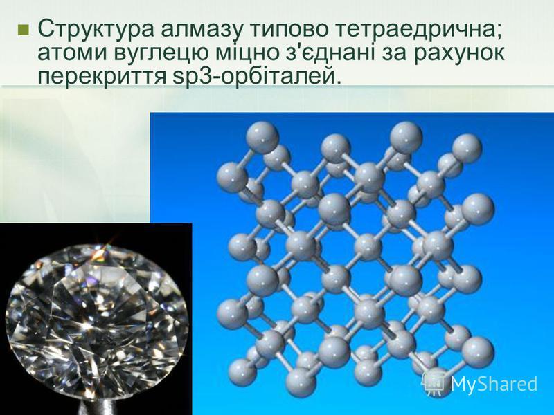 Структура алмазу типово тетраедрична; атоми вуглецю міцно з'єднані за рахунок перекриття sp3-орбіталей.