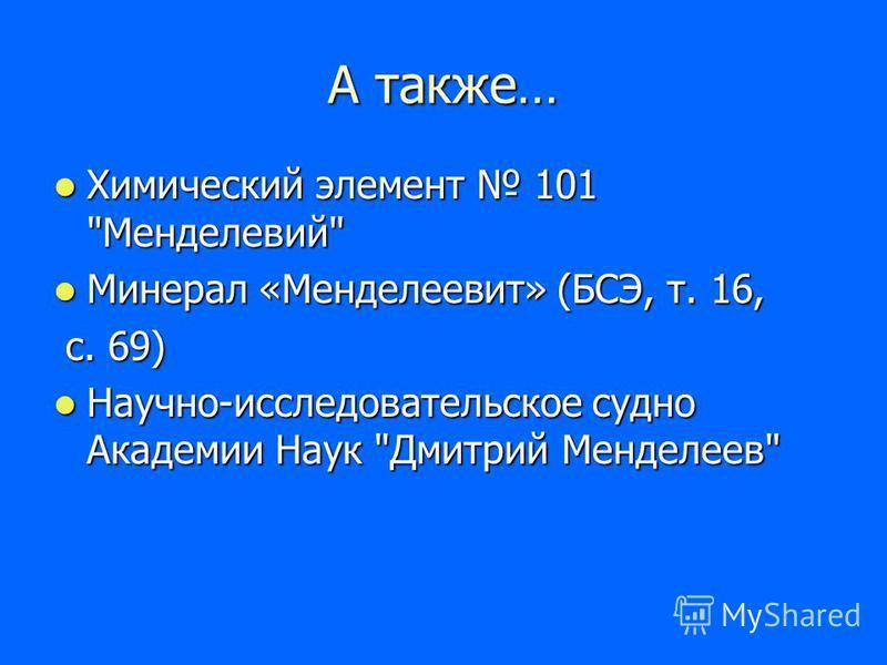 А также… Химический элемент 101