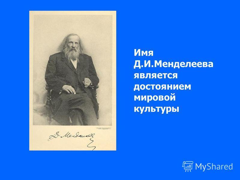 Имя Д.И.Менделеева является достоянием мировой культуры