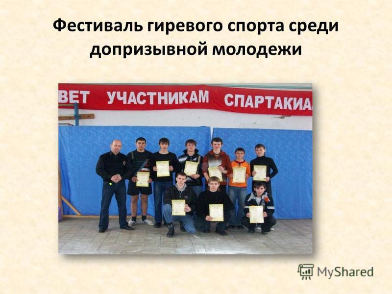 Фестиваль гиревого спорта среди допризывной молодежи