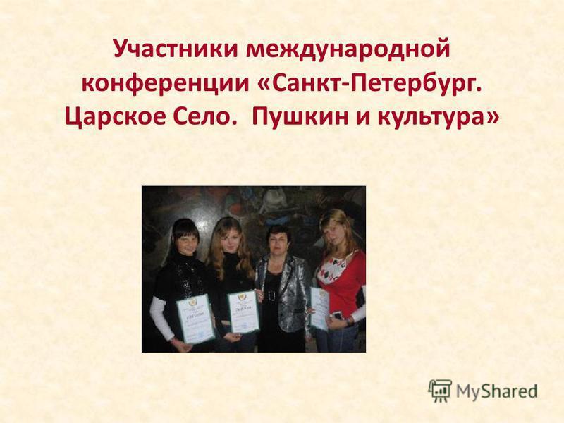 Участники международной конференции «Санкт-Петербург. Царское Село. Пушкин и культура»