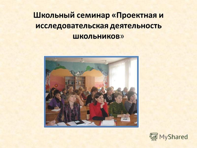 Школьный семинар «Проектная и исследовательская деятельность школьников»