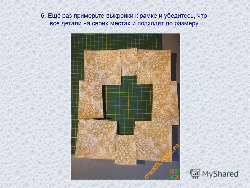 6. Ещё раз примерьте выкройки к рамке и убедитесь, что все детали на своих местах и подходят по размеру