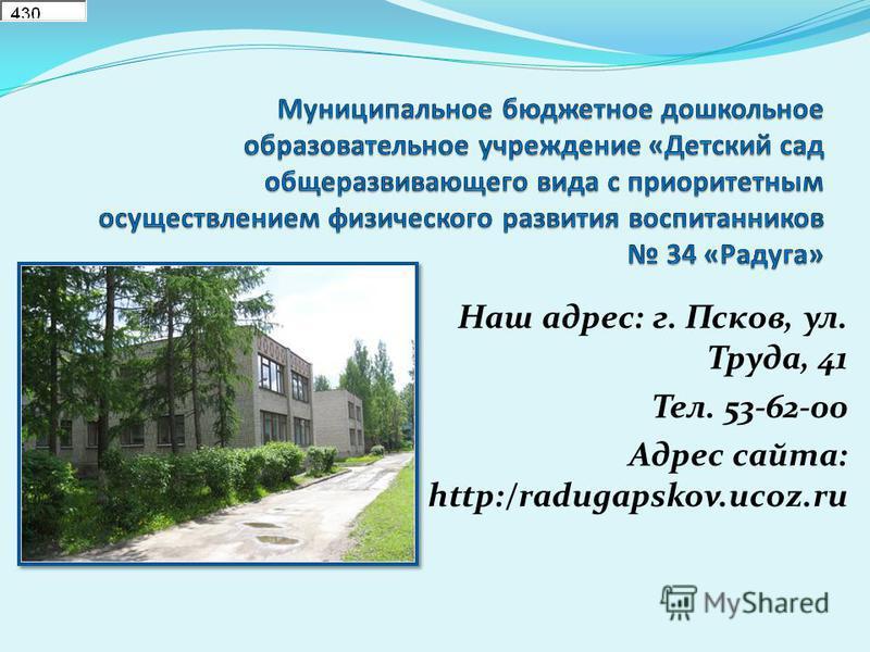 Наш адрес: г. Псков, ул. Труда, 41 Тел. 53-62-00 Адрес сайта: http:/radugapskov.ucoz.ru