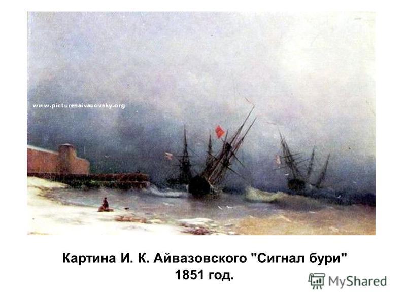 Картина И. К. Айвазовского Сигнал бури 1851 год.