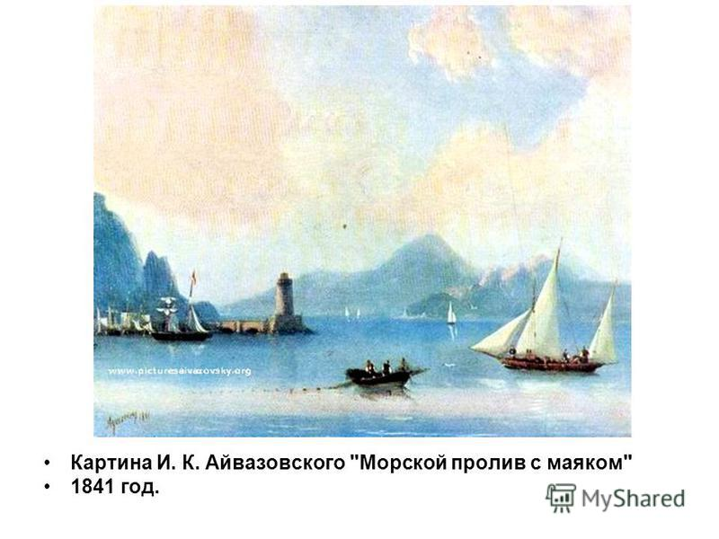 Картина И. К. Айвазовского Морской пролив с маяком 1841 год.