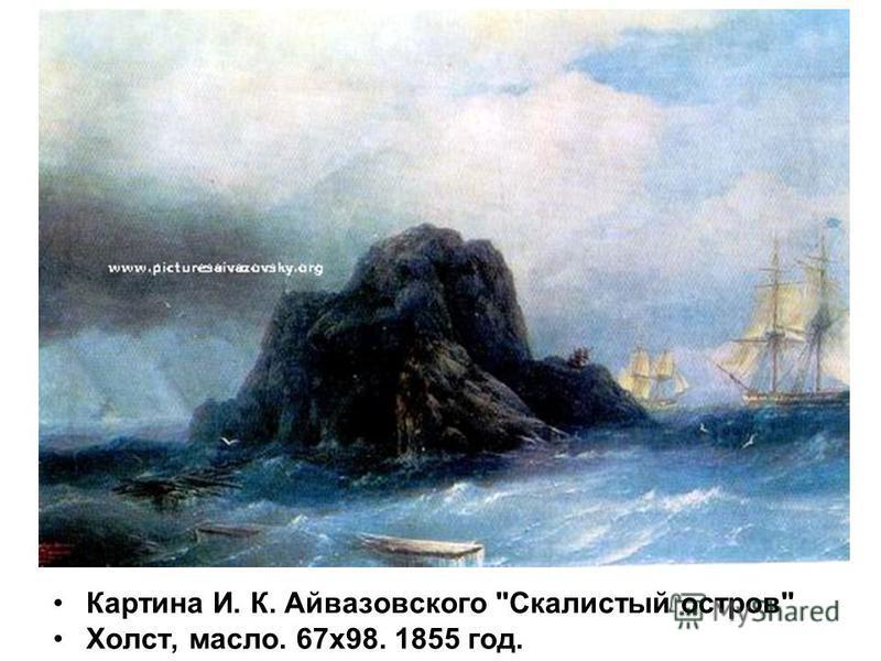 Картина И. К. Айвазовского Скалистый остров Холст, масло. 67 х 98. 1855 год.