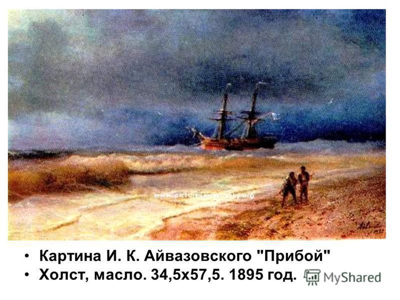 Картина И. К. Айвазовского Прибой Холст, масло. 34,5 х 57,5. 1895 год.