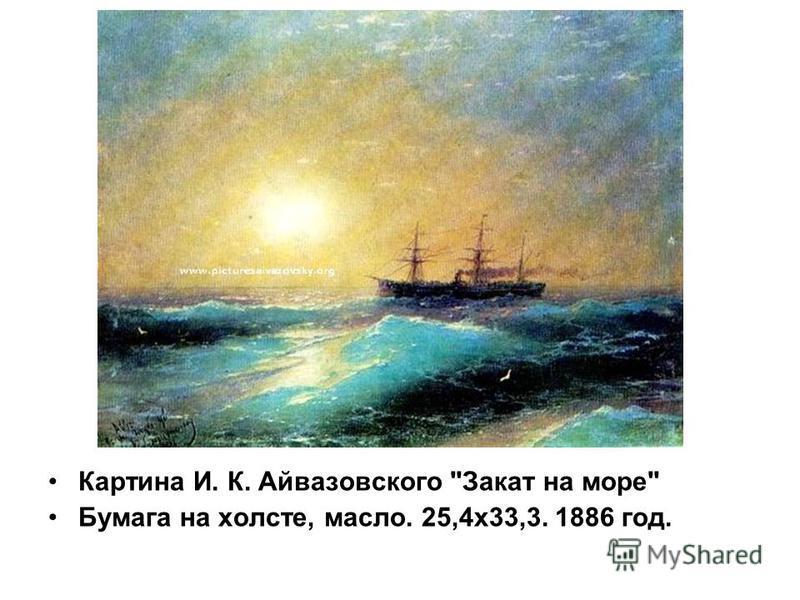 Картина И. К. Айвазовского Закат на море Бумага на холсте, масло. 25,4 х 33,3. 1886 год.