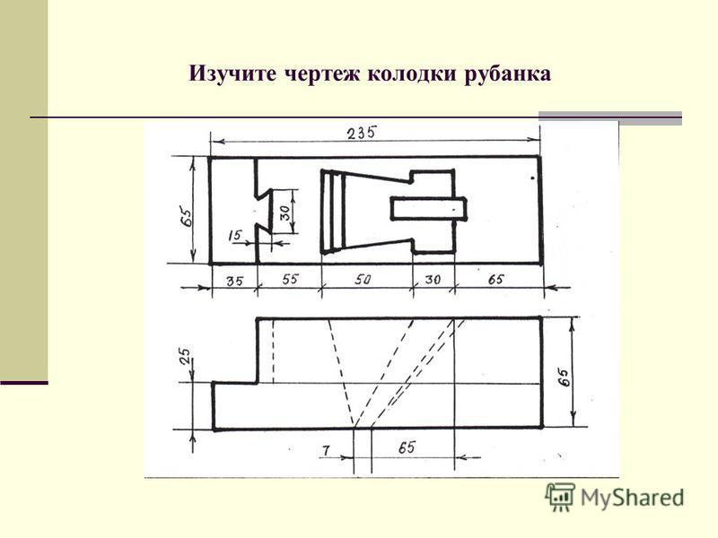 Изучите чертеж колодки рубанка