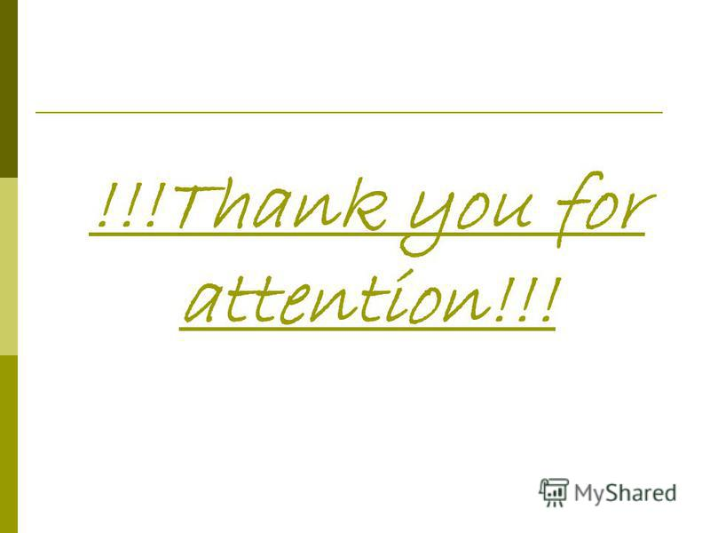 !!!Thank you for attention!!!
