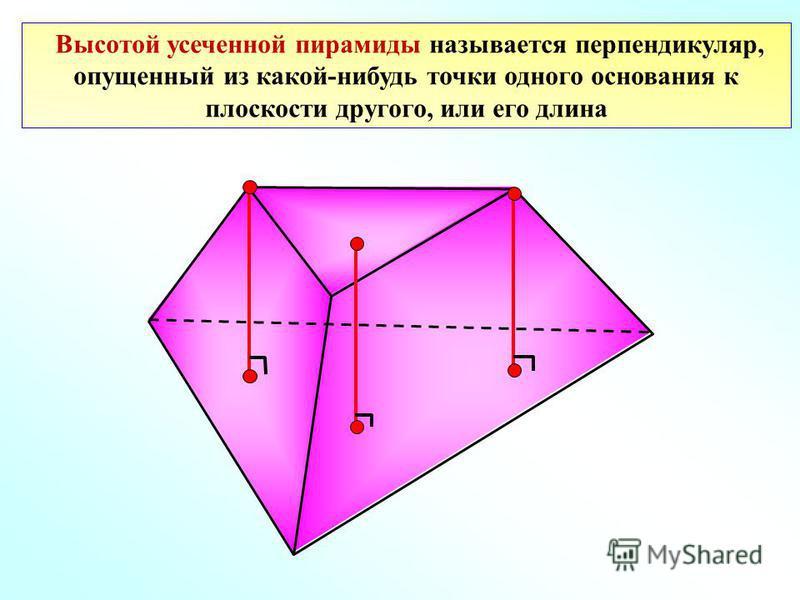 Высотой усеченной пирамиды называется перпендикуляр, опущенный из какой-нибудь точки одного основания к плоскости другого, или его длина