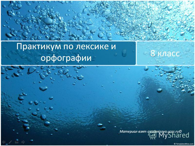 Практикум по лексике и орфографии Материал взят с rudenisova.ucoz.ru© 8 класс