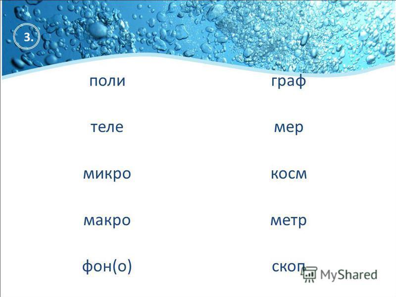 3. поли теле микро макро фон(о) граф мер косм метр скоп
