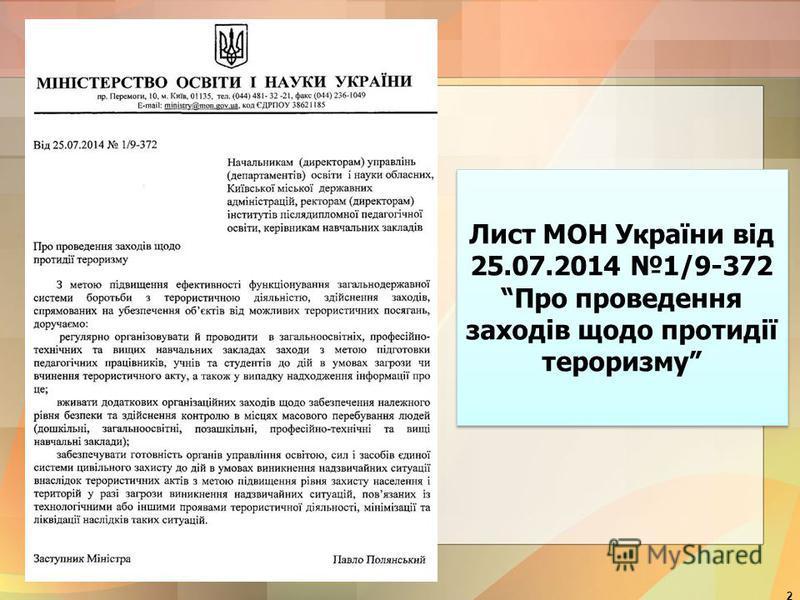 Лист МОН України від 25.07.2014 1/9-372 Про проведення заходів щодо протидії тероризму 2