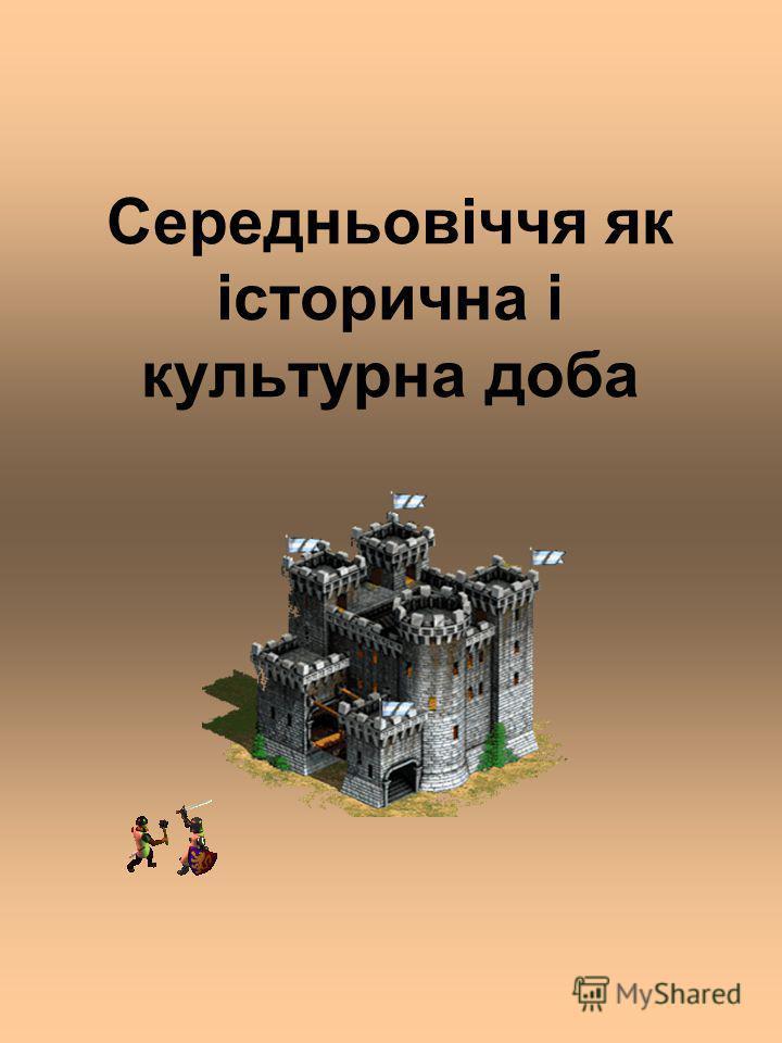 Середньовіччя як історична і культурна доба