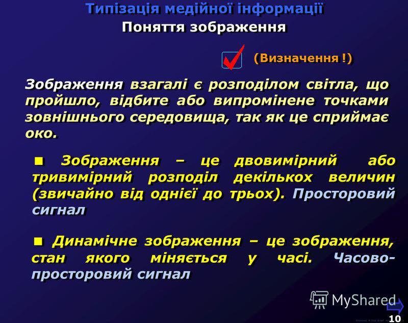 М.Кононов © 2002 E-mail: mvk@univ.kiev.ua Структура звукового потоку Типізація медійної інформації