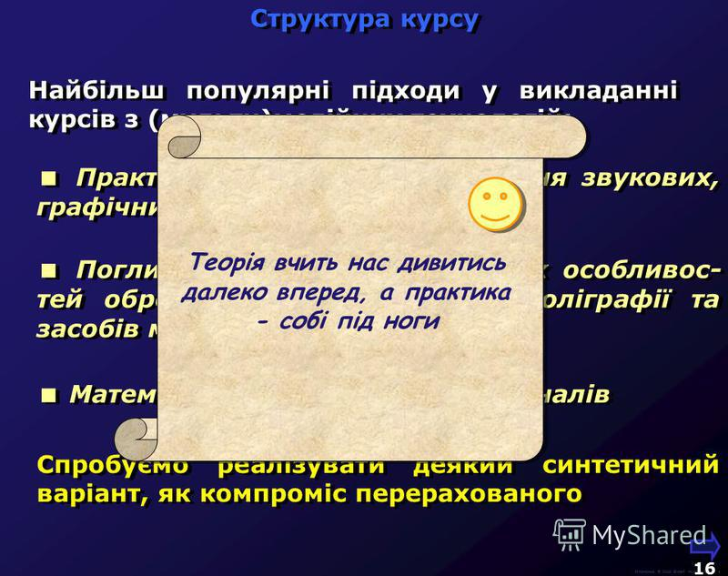 М.Кононов © 2009 E-mail: mvk@univ.kiev.ua 15 Структура курсу