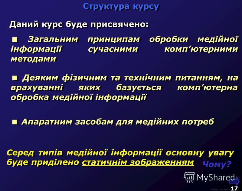 М.Кононов © 2009 E-mail: mvk@univ.kiev.ua 16 Найбільш популярні підходи у викладанні курсів з (мульти)медійних технологій: Практичні прийоми використання звукових, графічних та відео- редакторів Поглиблене вивчення технічних особливос- тей оброки дан
