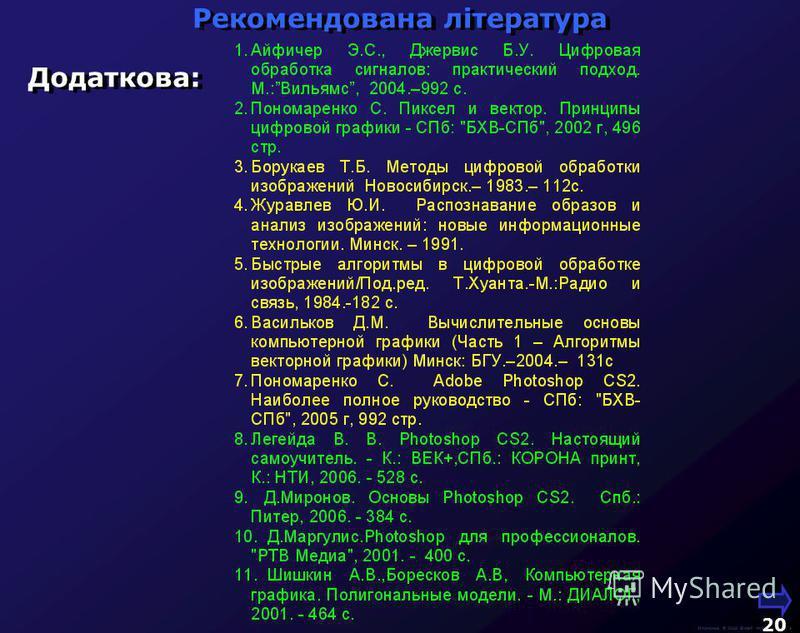 Рекомендована література М.Кононов © 2009 E-mail: mvk@univ.kiev.ua 19 Основна: