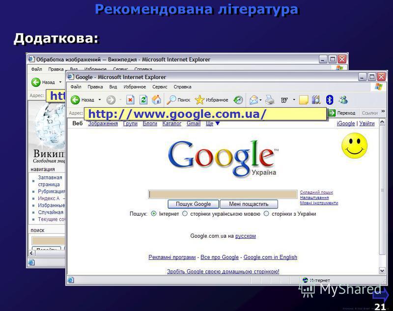 Рекомендована література М.Кононов © 2009 E-mail: mvk@univ.kiev.ua 20 Додаткова:
