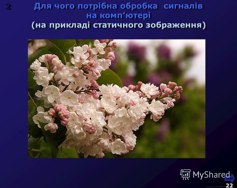 Рекомендована література М.Кононов © 2009 E-mail: mvk@univ.kiev.ua 21 Додаткова: http://ru.wikipedia.org/wiki http://www.google.com.ua/