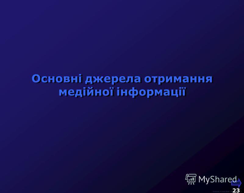 Для чого потрібна обробка сигналів на компютері (на прикладі статичного зображення) Для чого потрібна обробка сигналів на компютері (на прикладі статичного зображення) М.Кононов © 2009 E-mail: mvk@univ.kiev.ua 22 2 2