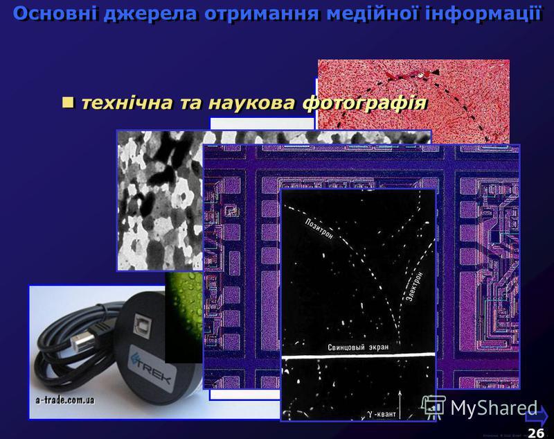 фотографія Основні джерела отримання медійної інформації М.Кононов © 2009 E-mail: mvk@univ.kiev.ua 25 В медицині
