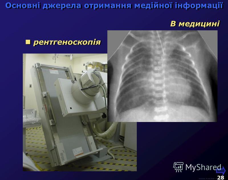 термографія М.Кононов © 2009 E-mail: mvk@univ.kiev.ua 27 Основні джерела отримання медійної інформації