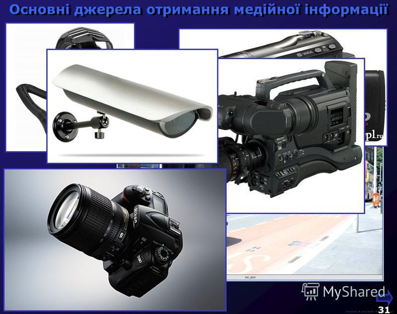 М.Кононов © 2009 E-mail: mvk@univ.kiev.ua 30 ультразвукове сканування В медицині Основні джерела отримання медійної інформації