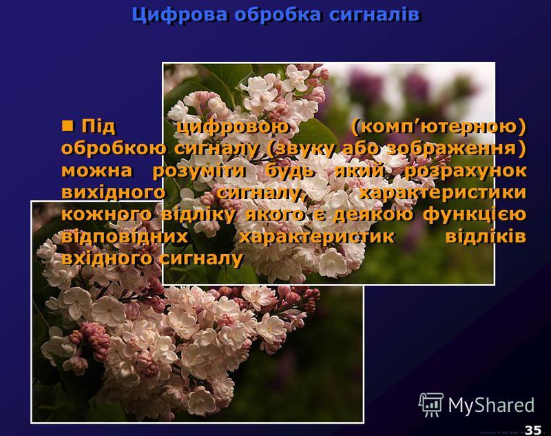 М.Кононов © 2009 E-mail: mvk@univ.kiev.ua 34 Класифікація методів компютерної обробки сигналів